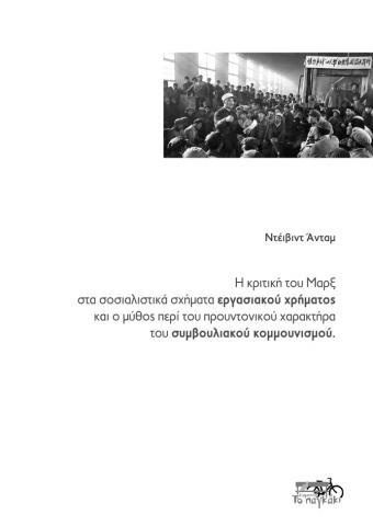 Η κριτική του Μαρξ στα σοσιαλιστικά σχήματα εργασιακού χρήματος και ο μύθος περί του προυντονικού χαρακτήρα του συμβουλιακού κομμουνισμού